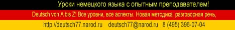 Уроки немецкого языка deutsch77.narod.ru